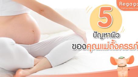 5 ปัญหาผิวของ คุณแม่ตั้งครรภ์