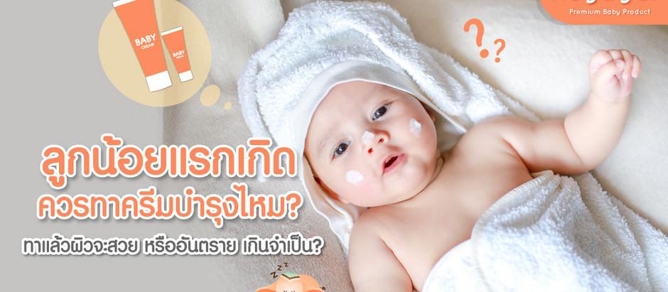 ลูกน้อยแรกเกิด ควรทาครีมบำรุงไหม ?