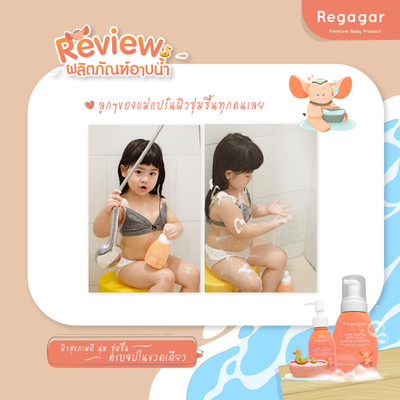 Regagar โฟมอาบน้ำเด็ก.jpg