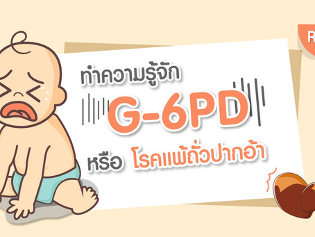 ทำความรู้จัก โรค G-6PD หรือ โรคแพ้ถั่วปากอ้า
