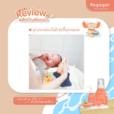 อาบน้ำทารกแรกเกิด Regagar.jpg