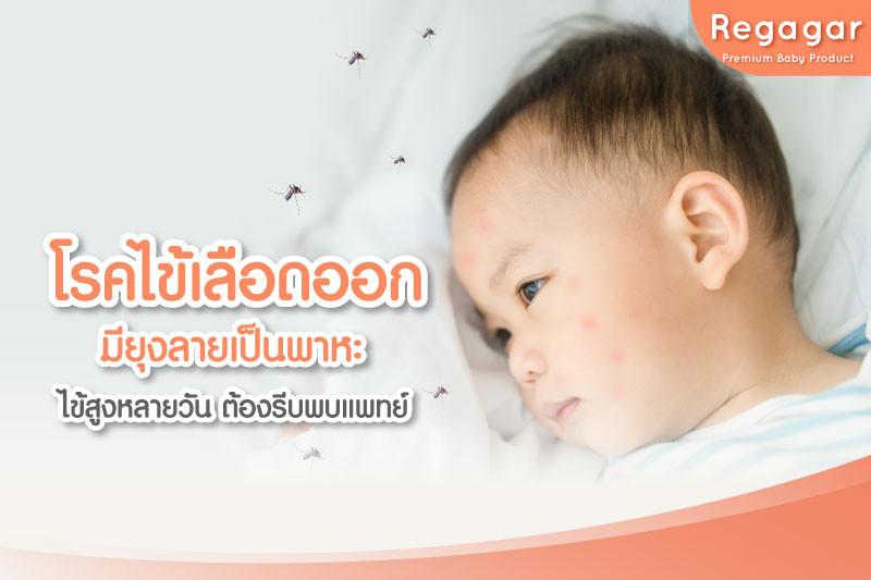 โรคติดต่อหน้าฝนในเด็ก - โรคไข้เลือดออก