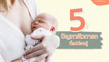 5 ปัญหาผิวทารก ที่คุณแม่ต้องรู้