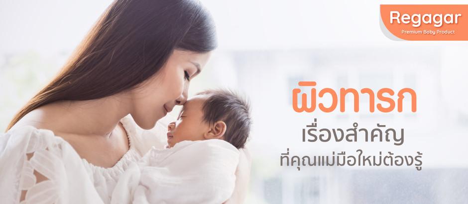 ผิวทารก เรื่องสำคัญที่คุณแม่มือใหม่ต้องรู้
