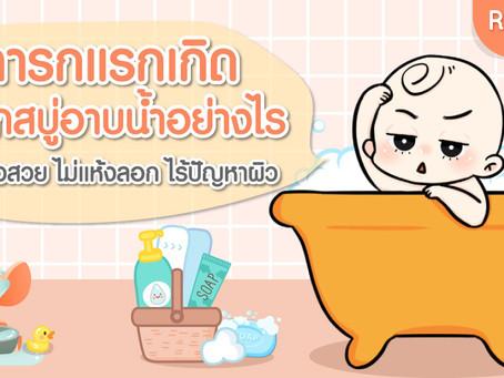 ทารกแรกเกิด เลือกสบู่อาบน้ำอย่างไร