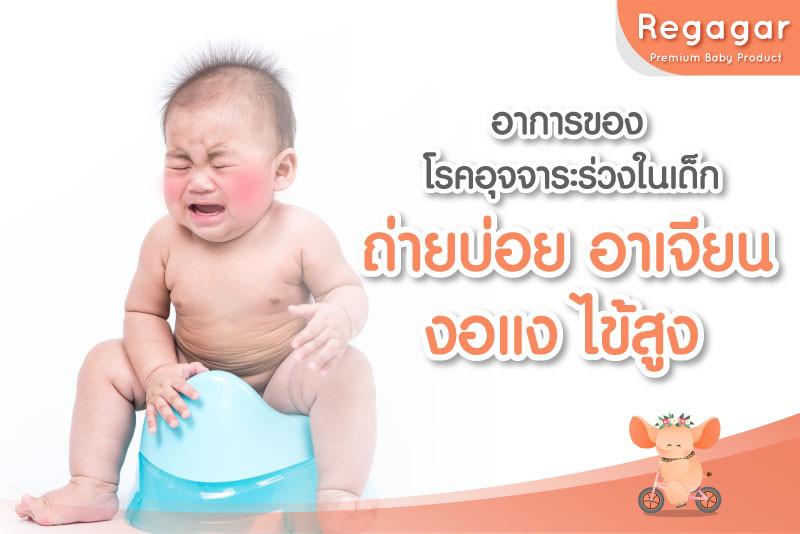 โรคอุจจาระร่วงในเด็ก ท้องร่วง
