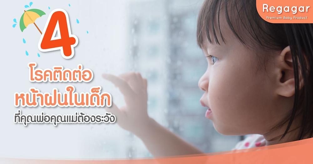 4 โรคติดต่อหน้าฝนในเด็ก