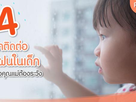 4 โรคติดต่อหน้าฝนในเด็ก ที่คุณพ่อคุณแม่ต้องระวัง