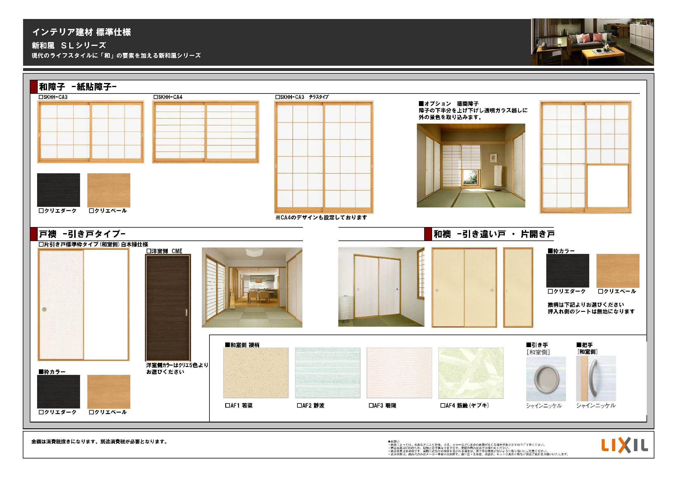 片木反毛株式会社2015標準仕様書-10