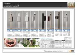 片木反毛株式会社2015標準仕様書-07