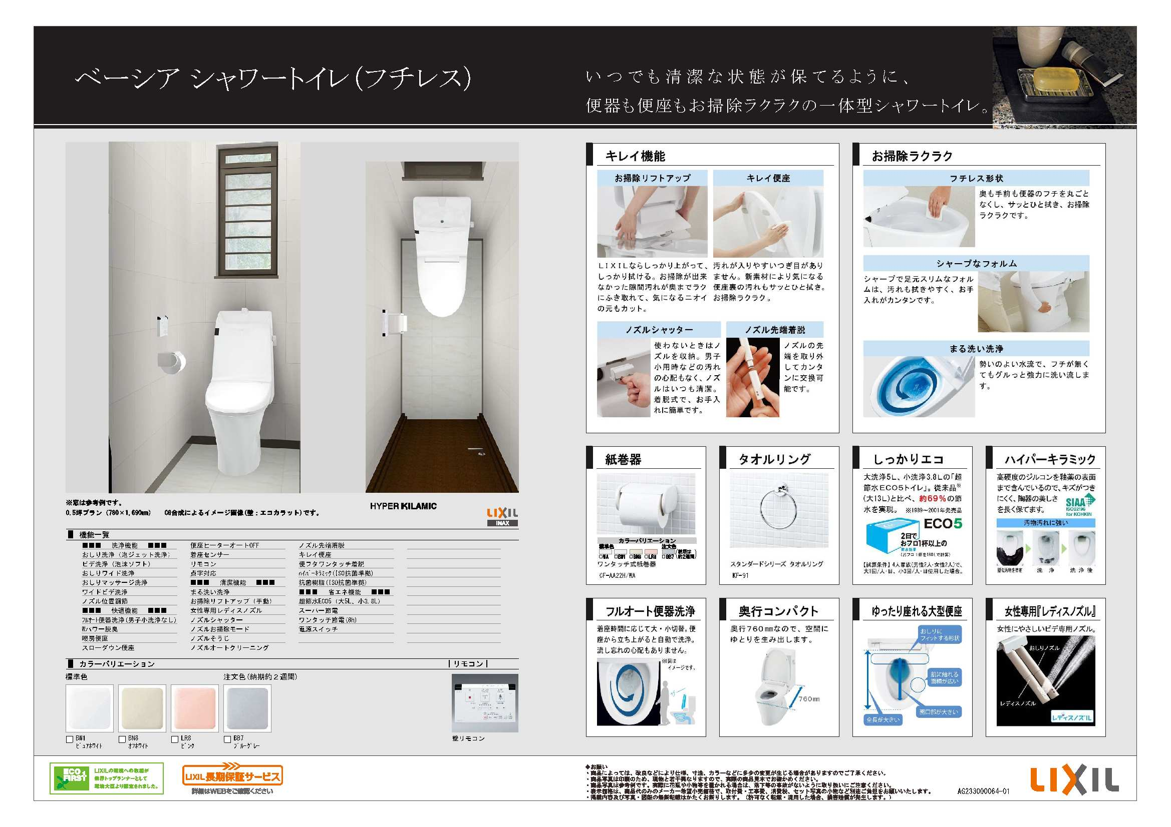 片木反毛株式会社2015標準仕様書-15