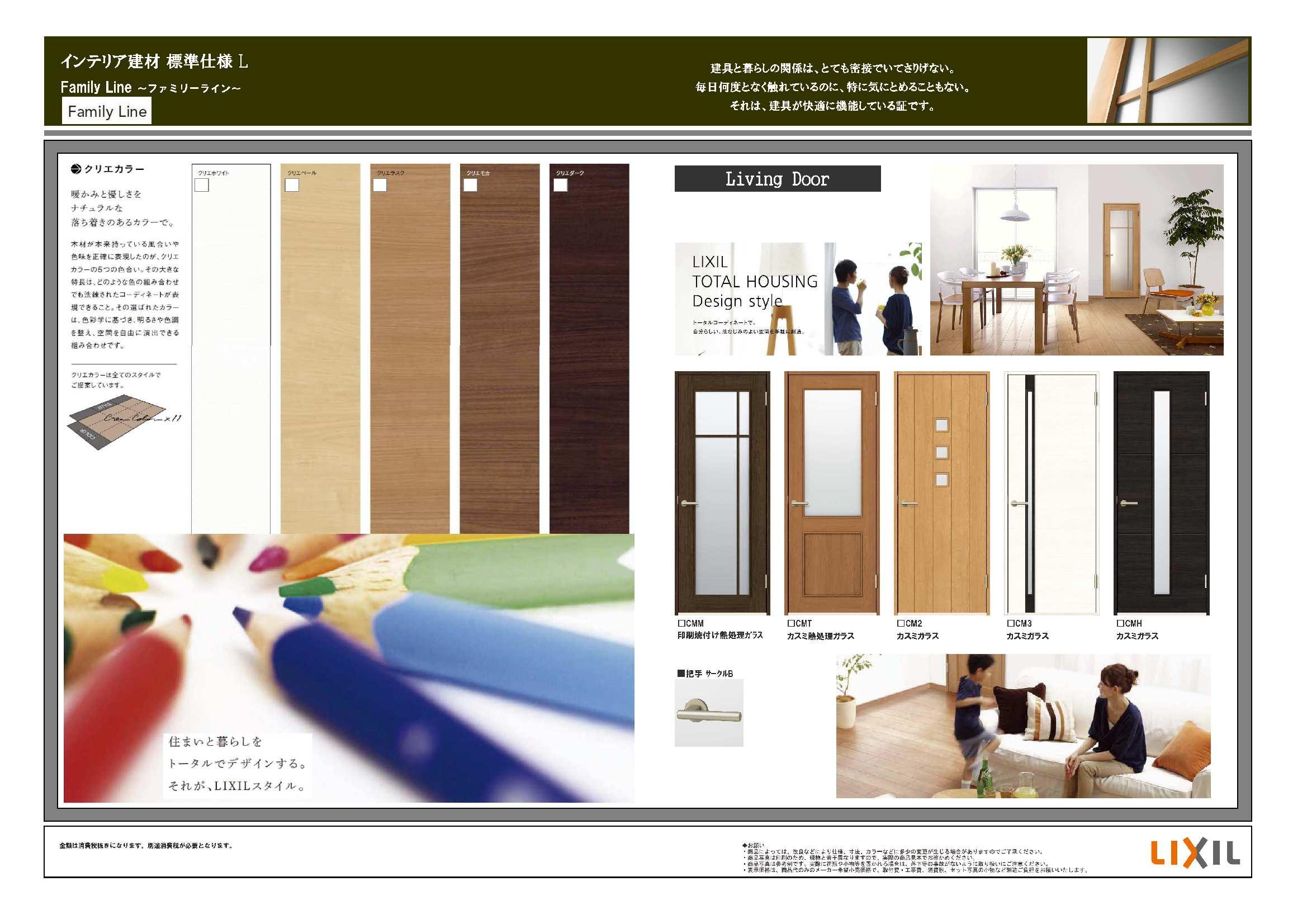 片木反毛株式会社2015標準仕様書-08
