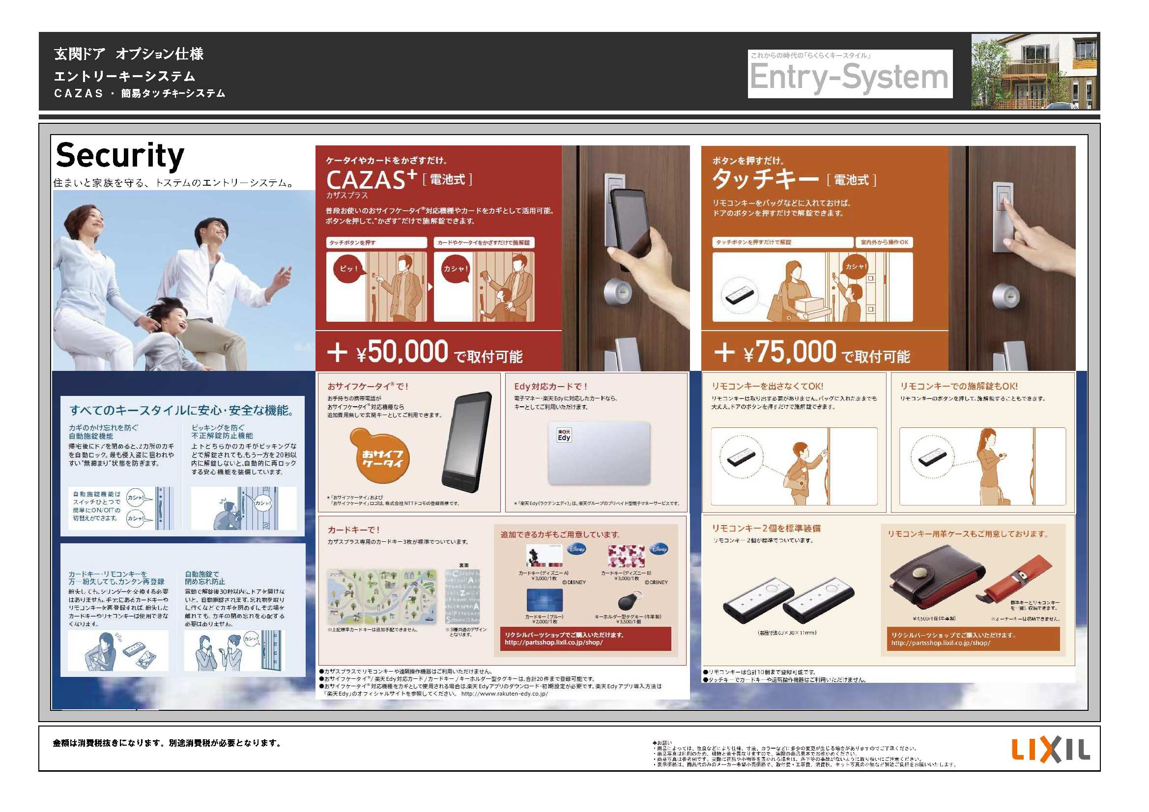 片木反毛株式会社2015標準仕様書-06