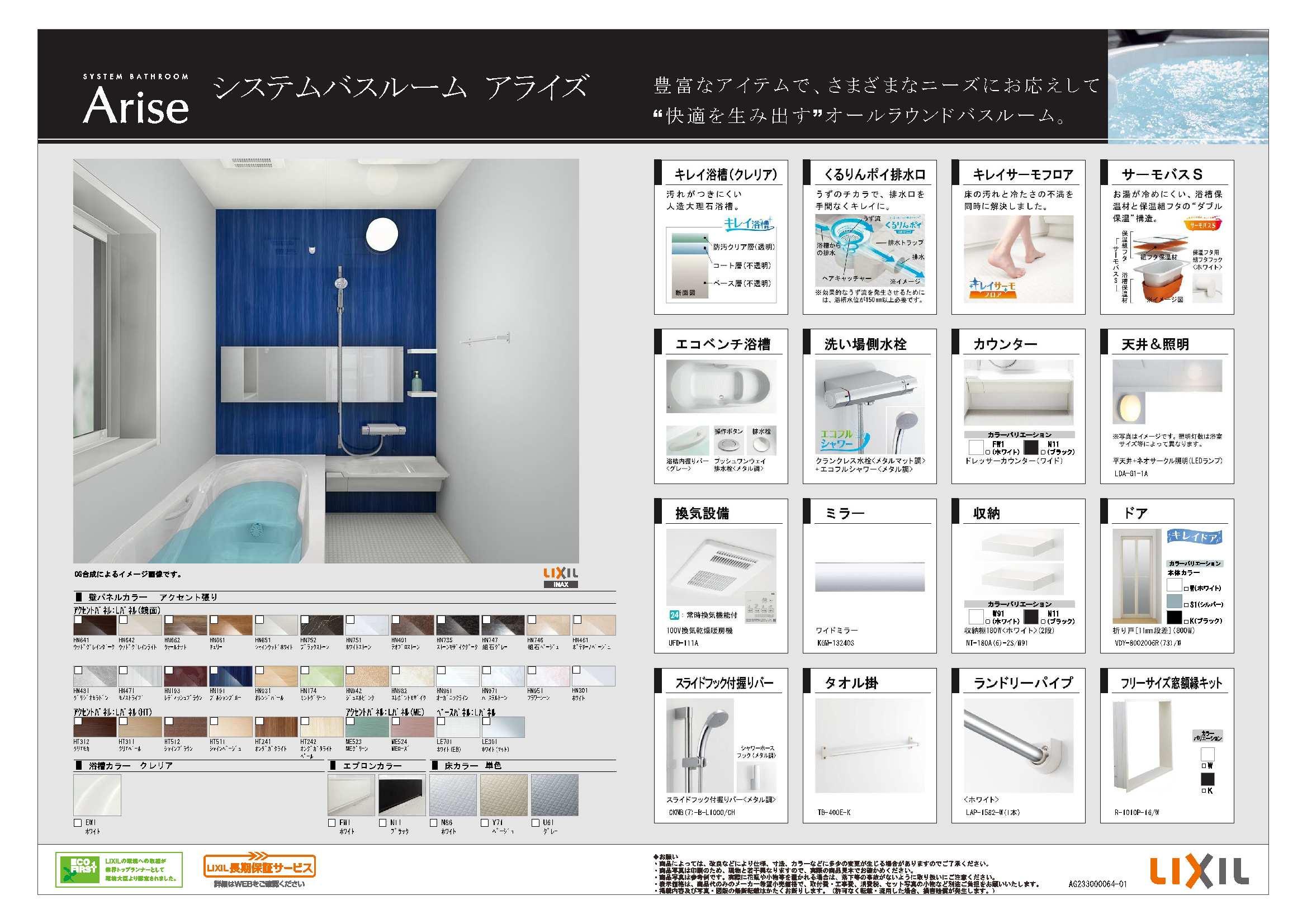 片木反毛株式会社2015標準仕様書-12