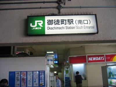 浜松町駅~御徒町駅