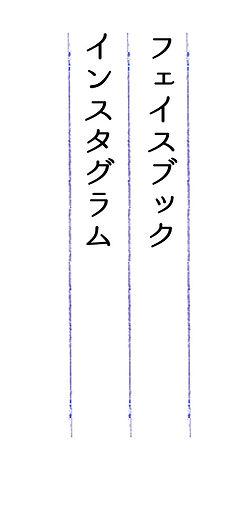 縦文字SNS.jpg