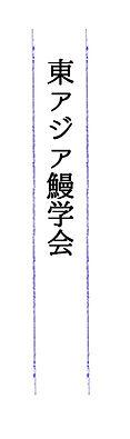 鰻学会.jpg
