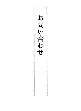 問い合わせ.jpg