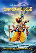 varahopanishad_coverpage.png