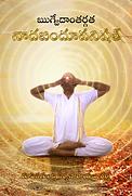 Nadabindu Upanishad_FrontCover.png