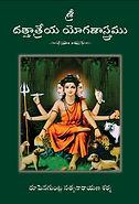 Sri Dattatreya Yoga Shastra