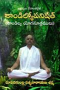Shandilya Upanishad_FrontCover.png