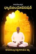 Dhyanabindu Upanishad.png