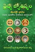 Vaidya Jyotishyam_FrontCover.png