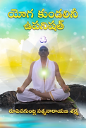 Yoga Kundalini Upanishad - Telugu.png