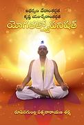 Yogatattvopanishd_FrontCover.png