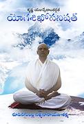 Yoga Shikopanishad - Front cover.png