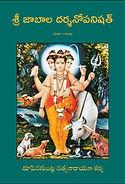 Sri Jabala Darsanopanishad