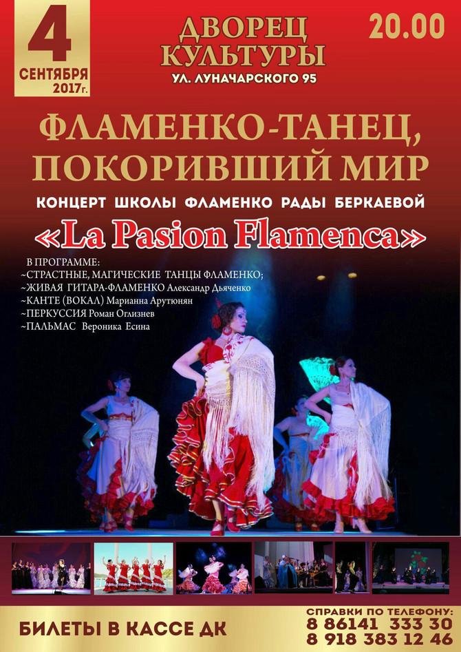 Приглашаем всех ценителей фламенко в прекрасный Геленджик!