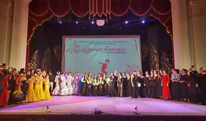 """II Всероссийский конкурс-фестиваль фламенко на Кубани """"La pasion flamenca"""""""