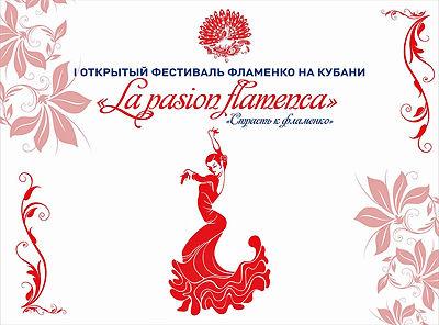 фестиваль фламенко на Кубани
