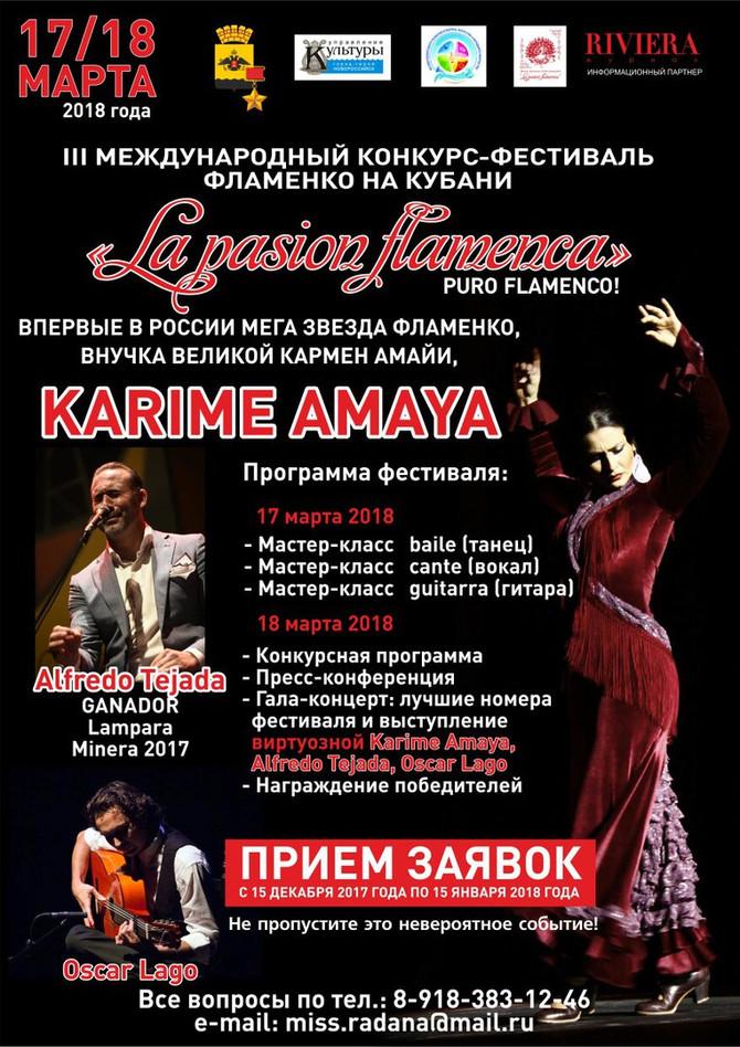 """lll Международный конкурс-фестваль фламенко на Кубани """"La pasion Flamenca"""""""