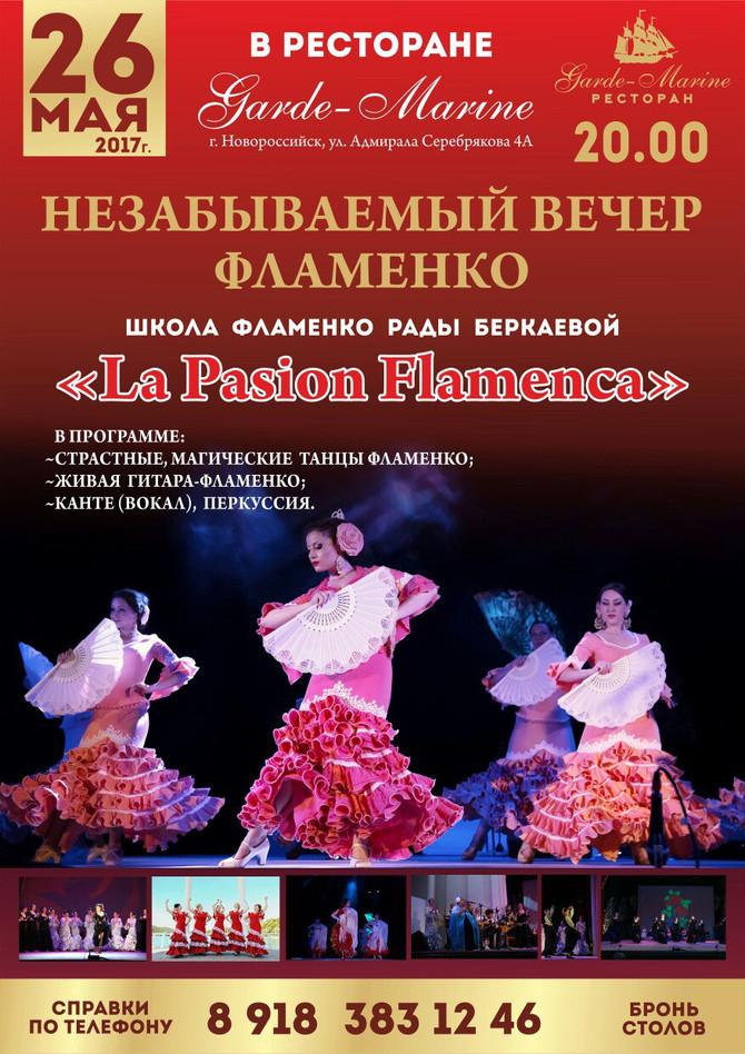 "Вечер фламенко с ""La pasion flamenca"" в ""Garde-Marine"""