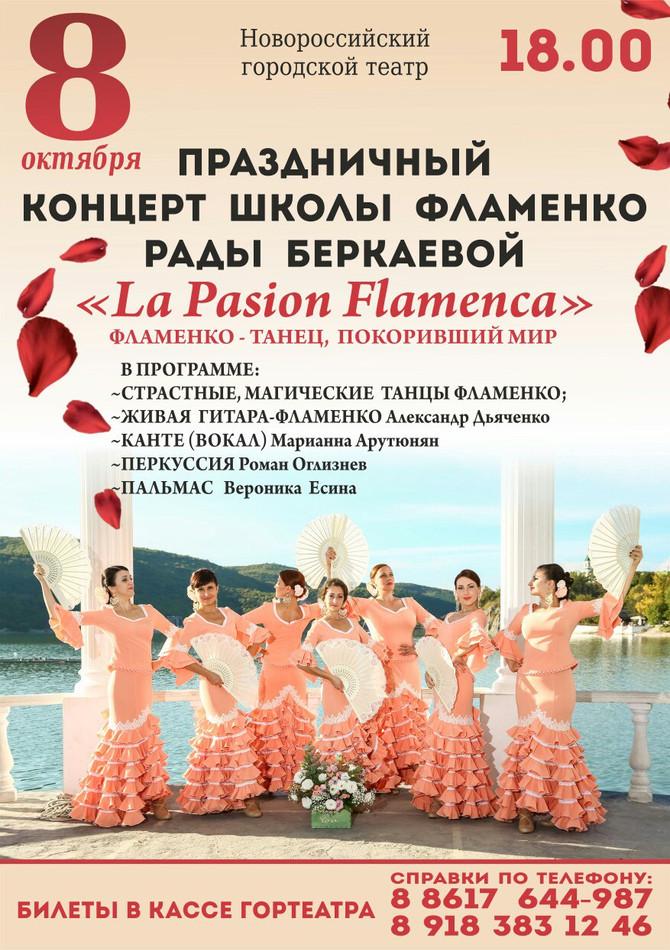 Нашей школе - три года! Большой сольный концерт в Новороссийске