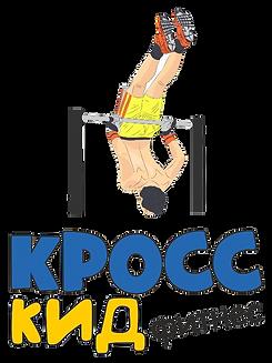 Детский фитнес в Хабаровске, Кросс-кид, детский отдых в Хабаровске