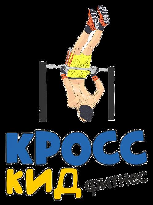 Общая Физическая Подготовка детей