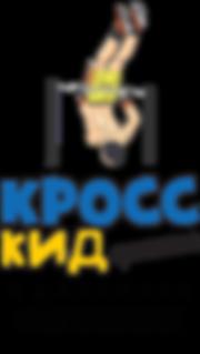 Кросс Кид_фитнес_дома_лого.png