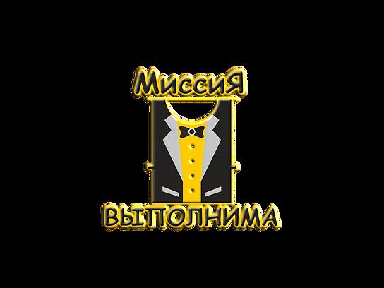Миссия лого.png