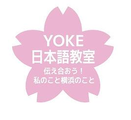 YOKE日本語教室マーク.jpg