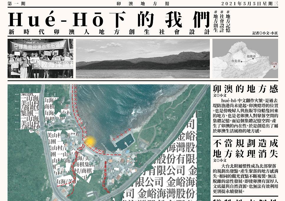 Hué-Hō下的我們-01.jpg