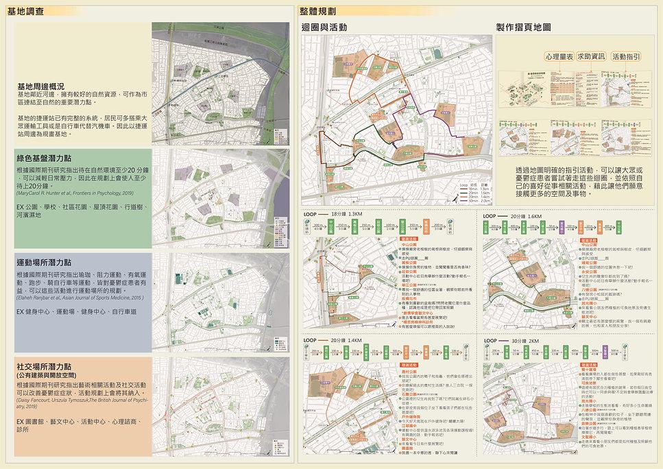 憂‧癒探索生活地圖-04.jpg