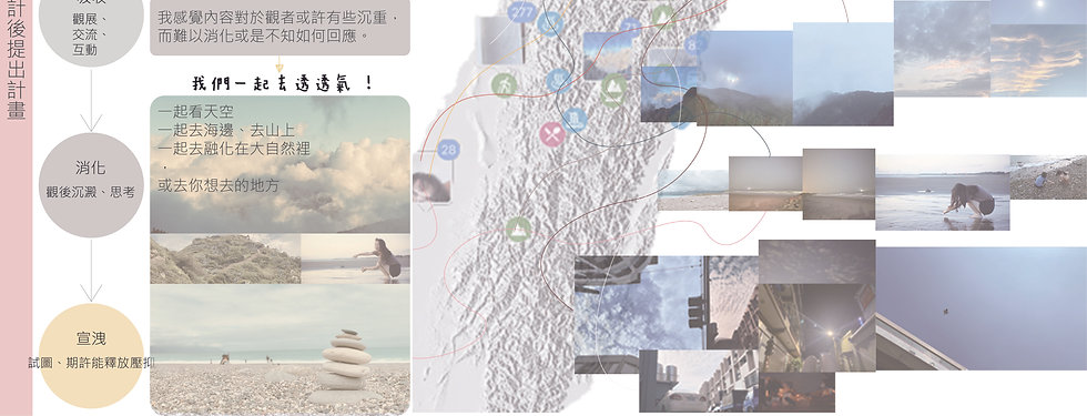 蔡昀真 - 新秀展線上版面-07.jpg
