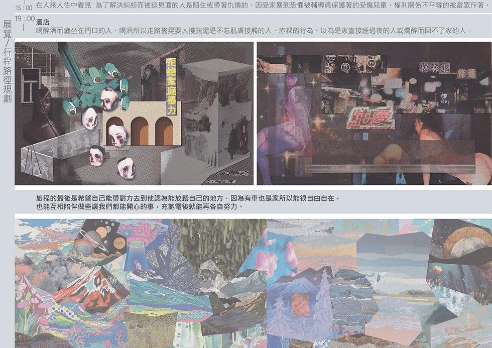 蔡昀真 - 新秀展線上版面-11.jpg