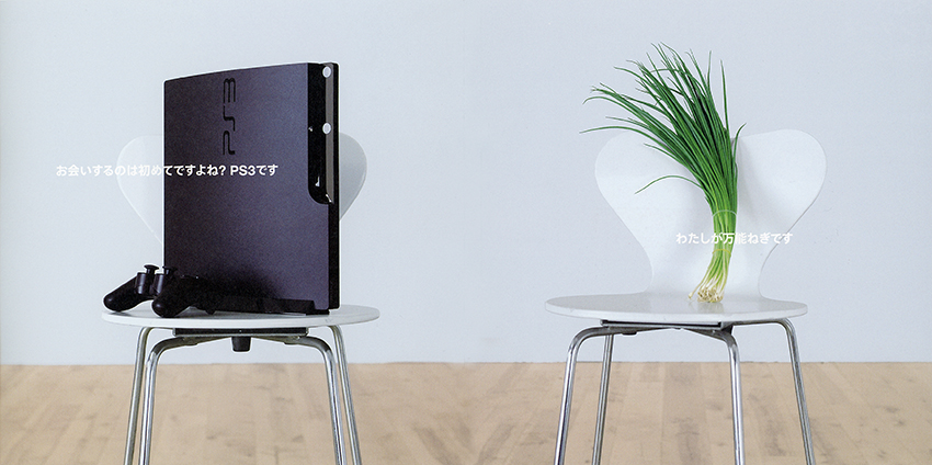 SONY Play Station_5