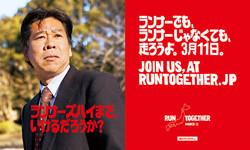 NIKE Run Together_2