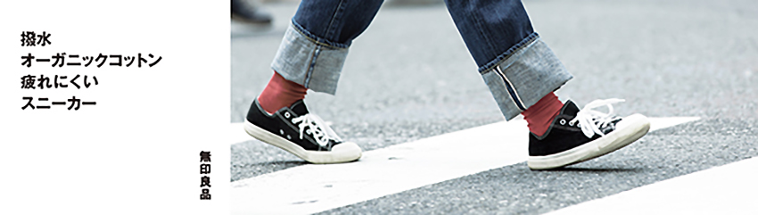 MUJI sneakers_1